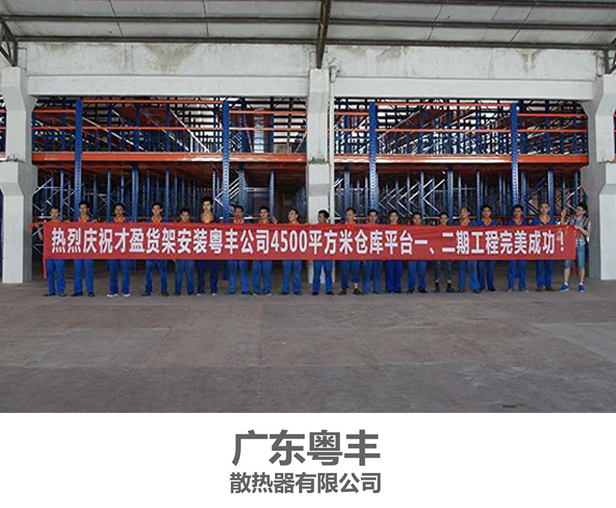Yuefeng shelf products solutions